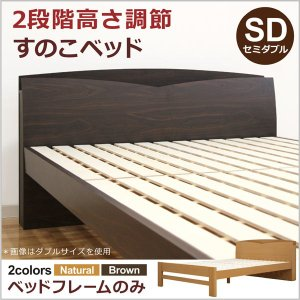 ベッド セミダブルベッド 宮付き フレーム単体 すのこベッド コンセント付き 高さ調節2段階 シンプル ナチュラル 木製