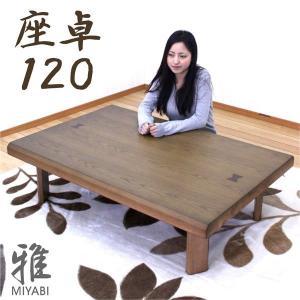 座卓 折りたたみ 和風 和モダン  ローテーブル テーブル 幅120cm タモ材 折れ脚 象嵌細工 コンパクト 木製|peacestore
