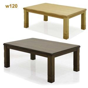 こたつ コタツ 炬燵 テーブルのみ 幅120 長方形 タモ材 和風 和モダン 継脚 3段階 高さ調節機能付き 浮造り仕上げ 選べる 2色 木製|peacestore
