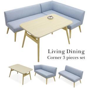 ソファ ダイニングテーブルセット 3人 3点 コーナー L字 ファブリック 布 カジュアルの写真
