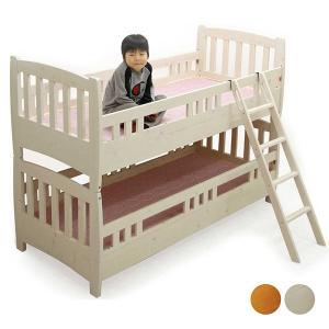 ベッド 2段ベッド 二段ベッド セミシングル フレーム単体 パイン 無垢材 天然木 小さめ 低め カントリー調 梯子付き 3段階高さ調整 木製 人気
