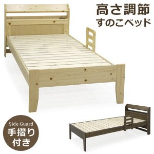 ベッド シングル フレームのみ シングルベッド カントリー調 無垢 天然木 宮付き 手すり付き すのこベッド コンセント付き 3段階 高さ調節機能付き|peacestore