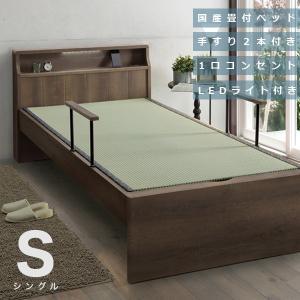 シングルベッド 畳ベッド 和風 和 畳 手すり付き コンセント付き タタミ 照明付き 国産畳