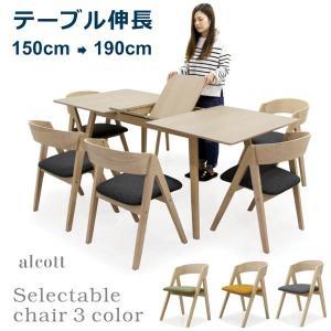 ダイニングテーブルセット 伸長 伸縮 7点セット 6人 150cm 190cm エクステンション 北欧