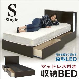 ベッド シングルベッド マットレス付き 木目調 収納 引き出し付き 縦型LEDライト付き コンセント付き おしゃれ 北欧 モダン
