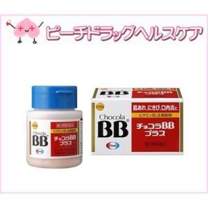 チョコラBBプラス 250錠 エーザイ 第3類医薬品 1点までメール便発送可
