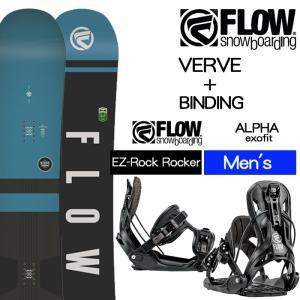 【スノーボード2点セット】2018 FLOW VERVE + ALPHA exofitビンディング メンズ
