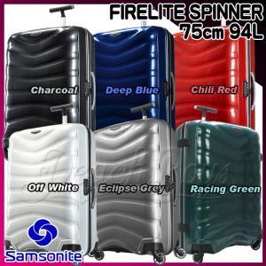 ファイアーライト(ファイヤーライト)サムソナイト 75cm 94L SAMSONITE FIRELITE SPINNER 48576/ 超軽量 スーツケース  4輪 TSAロック 旅行用かばん