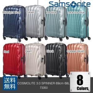 サムソナイト コスモライト 3.0 69cm 68L SAMSONITE COSMOLITE 3.0 SPINNER [73350] 超軽量 スーツケース キャリーケース 4輪 TSAロック 旅行用かばん