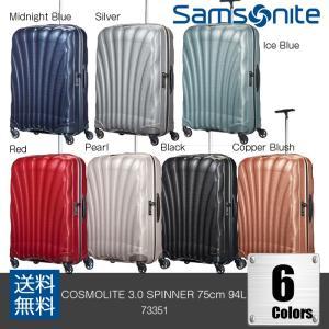 サムソナイト コスモライト 3.0 75cm 94L SAMSONITE COSMOLITE 3.0 SPINNER [73351] 超軽量 スーツケース キャリーケース 4輪 TSAロック 旅行用かばん