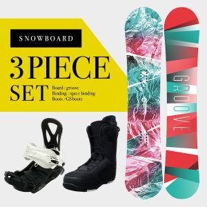 スノーボード3点セット GROOVE LANDSCAPER メンズ レディース 板 ビンディング クイックレースブーツ  スノボー 初心者 キャンバーボード