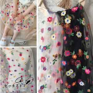 チュール レース 生地 幅広 約140cm ハンドメイド 花 布 フラワー ドレス 手作り カーテン...