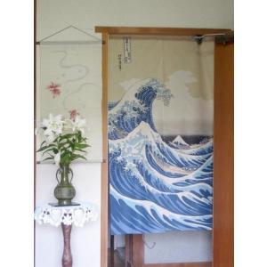 のれん 目隠し 浮世絵 北斎 白波 和風 日本絵画 名画 暖簾 目隠し 日本製|peachy