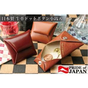 日本製 PRIDE of JAPAN ドットボタン 本革 牛革 小銭入れ コインケース レザーケース peachy