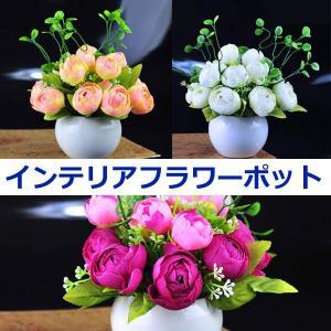 フラワーポット ラナンキュラス ダリア フェイクグリーン 造花 花束  観葉植物 インテリア スワッグ イミテーション ディスプレイ|peachy