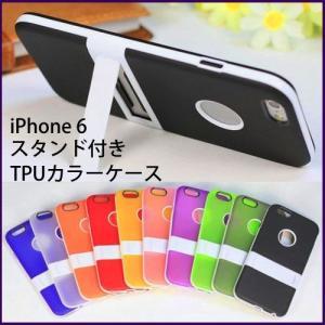 iPhone6/6s/iphone7 スマホケース 保護カバー TPU素材 カラーケース フリップ スタンド (全10色)|peachy