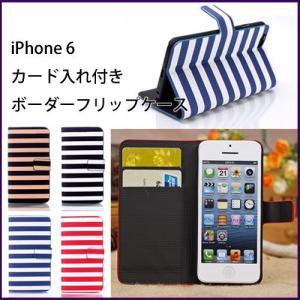 iPhone6/6s iphone7 スマホケース マリンボーダー レザーケース 手帳型 フリップ スタンド 保護カバー カードホルダー付き (全4色)|peachy