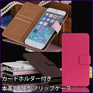 iPhone6/6s iphone7 スマホケース 本革 レザーケース 手帳型 フリップ スタンド 保護カバー カードホルダー付き (全10色)|peachy