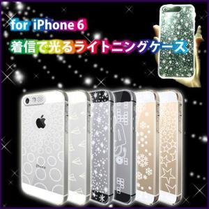 iPhone6/6s ipone7 スマホケース ライトニングケース フラッシングケース フラッシュ着信通知 ジャケットカバー (全6種)|peachy
