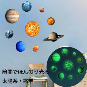 10枚セット 夜光 太陽系 惑星 蓄光 ステッカー 星 天文 子供部屋 インテリア  壁デコ 北欧風 DIY リビング|peachy