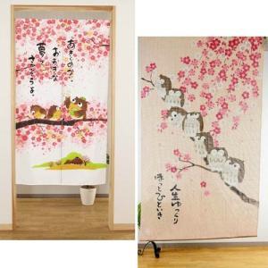 のれん 目隠し ふくろう 桜 春 縁起物 和風柄 水彩画タッチ しきり サクラ 花咲く 日本製|peachy