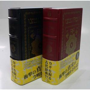 カギを握る 古代辞典 ビンテージ アンティーク風 辞書 インテリア置物 キーケースボックス おもちゃ|peachy