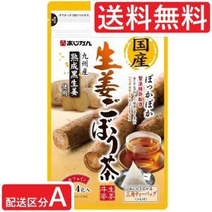あじかん 国産生姜ごぼう茶 14包入り ノンカフェイン ティーバッグ 健康茶 しょうが  送料無料
