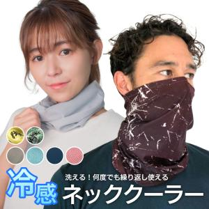 CCT ネッククーラー チルチューブ 首ひんやり フェイスマスク 夏 正規品