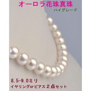 花珠真珠ネックレス アコヤ真珠 パールネックレスセット 8....