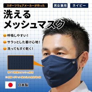 メッシュマスク【ネイビー】通気性がよくサラッと快適 。仕事・プライベートで大活躍(日本製) pearlizumi-original