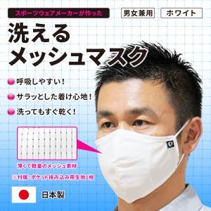 メッシュマスク【ホワイト】通気性がよくサラッと快適 。仕事・プライベートで大活躍(日本製) pearlizumi-original