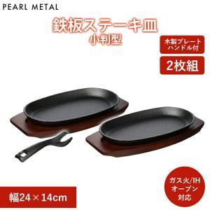 パール金属 ステーキ皿 鉄板 24cm 小判型 2枚組 ハンドル付 木製 プレート2枚組 HB-30...