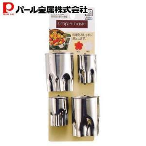 パール金属 シンプルベーシック ステンレス製 野菜 抜き型 4個組 C-8914
