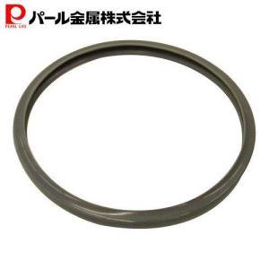 圧力鍋 パッキン H-8175 パール金属