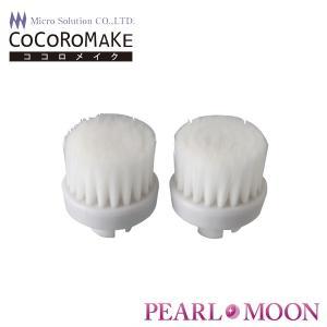 マイクロソリューション CoCoRoMAKE ココロメイク ツイン洗顔ブラシ MS-CM01W 交換...