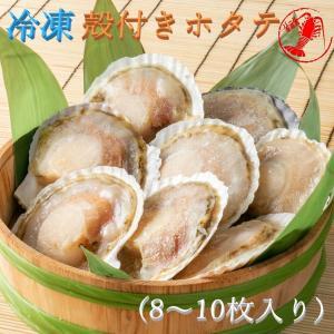 冷凍殻付き帆立8〜10枚入り /【ほたて ホタテ】|pearlshokuhinten