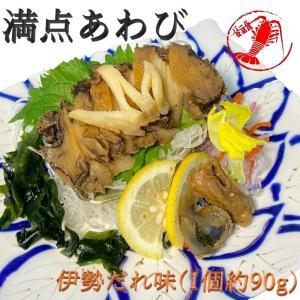 満点あわび1個90g(伊勢だれ) /【鮑 あわび アワビ】|pearlshokuhinten