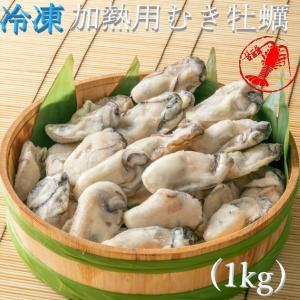 冷凍加熱用むき牡蠣(1kg) /【かき カキ】|pearlshokuhinten