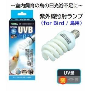 【鳥の日光浴用ランプ】Vivaria スパイラル UVB for Bird 26W(電球単品)紫外線...