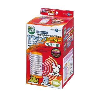 マルカン セラミックヒーター 100W カバー付(本体+電球)インコとオウムのヒーター