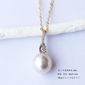 品名 K18 アコヤ真珠 DIA ネックレス   真珠 アコヤ真珠   真珠のサイズ 8-8.5mm...