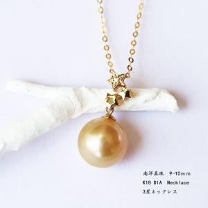 品名 K18 南洋真珠 DIA ネックレス   真珠 南洋真珠   真珠のサイズ 9-10mm   ...