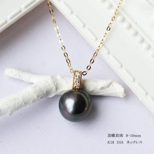 品名 K18 黒蝶真珠 DIA ネックレス   真珠 黒蝶真珠   真珠のサイズ 9-10mm   ...