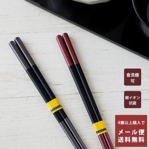 取り箸 食洗機対応 27cm 抗菌 日本製 グレー/ワインレッド ノワール お箸 菜箸