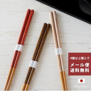 食洗機対応 箸 23cm 日本製 ベール レッド/ブラウン/ホワイト 天然竹 お箸 ギフト プレゼン...