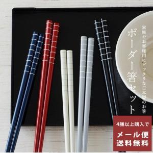 食洗機対応 箸 5膳セット 22.5cm 日本製 ボーダー 天然木 お箸 客用箸 シンプル ギフト ...