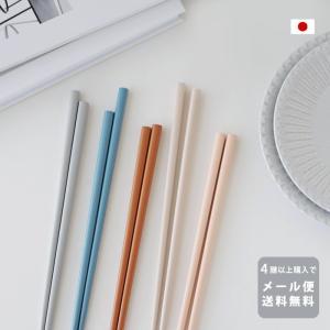 箸 食洗機対応 5膳セット 日本製 23cm 天然木 木製 お箸 おしゃれ かわいい 北欧 ナチュラ...