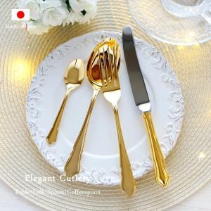 高級溢れるエレガントなゴールドディナーセットです ディナースプーン・フォーク・ナイフ・コーヒースプー...
