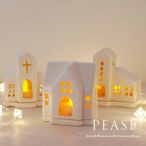 LED ライトハウス LEDライト付き キャンドルホルダー キャンドルスタンド クリスマス Xmas 薔薇雑貨姫系雑貨 明日つく pease
