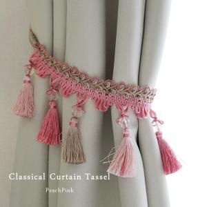 カーテンタッセル おしゃれ 装飾 カーテン止め  高級  薔薇雑貨 ピーチピンク 明日つく|pease